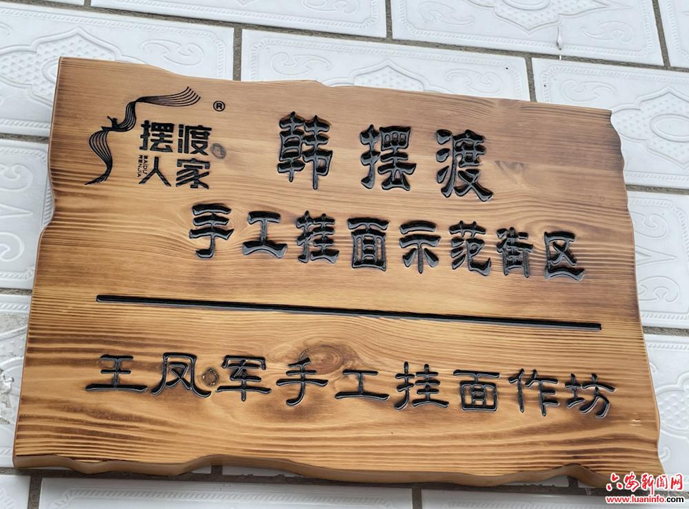 """挂面之乡美好""""钱""""景——裕安区韩摆渡镇手工挂面产业的品牌提升之路"""