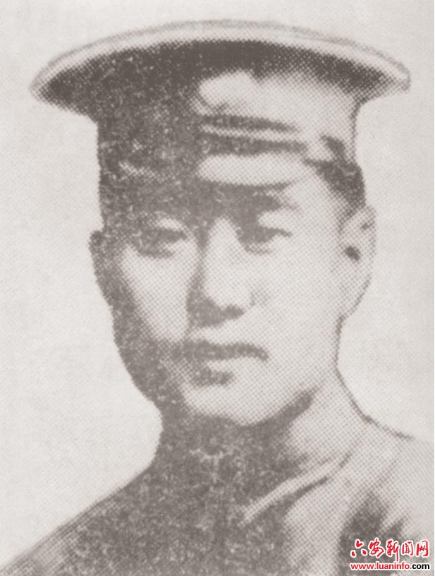 中国工农红军第一军与六安